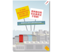 Is Your Neighborhood Getting Too Expensive? - Simplified Chinese